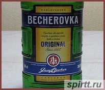 цена-бехеровки-cena-bexerovki